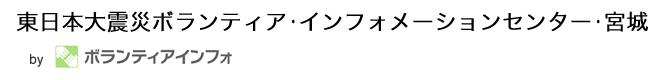 東日本大震災発生後に立ち上がった「助けあいジャパンボランティア情報ステーション」と仙台でボランティア情報の案内をしていた「ボランティア情報ステーションin仙台・宮城」が合流しボランティアインフォはできました。